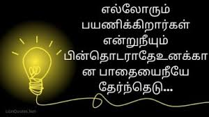 Buddha and his dhamma in tamil. Tamil Motivational Quotes For Success Archives Quotes Good Morning Night Buddha Motivational Images