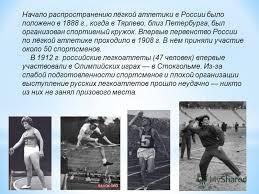 Презентация на тему Лёгкая атлетика Содержание Введение  7 Начало распространению лёгкой атлетики