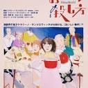 犬山イヌコの最新ヌード画像(11)