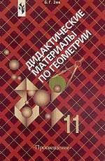 ГДЗ Ответы по Геометрии класс Дидактические материалы Зив Б  ГДЗ Геометрия 11 класс Дидактические материалы Зив Б Г 2007 г