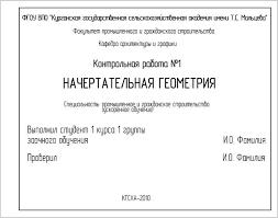 Общие требования к выполнению контрольной работы Рисунок 1 пример оформления титульного листа контрольной работы для студентов специальности Промышленное и гражданское строительство