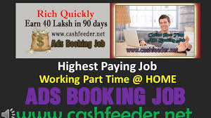 madurai online job simple home based part time ad booking job madurai online job simple home based part time ad booking job cash feeder