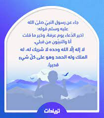 دعاء نية صيام وقفة عرفات 1441 وأفضل الأدعية المستجابة - تريندات