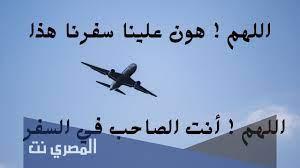 دعاء السفر بالسيارة أو الطائرة لجميع المسافرين مستجاب - المصري نت