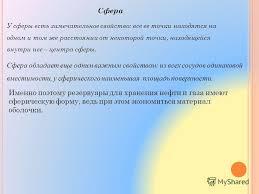 Презентация на тему Реферат с элементами исследования по  6 Сфера