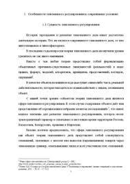 Таможенно тарифное регулирование и современная экономическая  Курсовая Таможенно тарифное регулирование и современная экономическая политика России 5