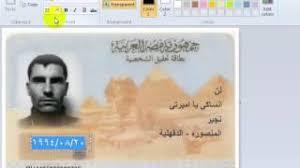 عمل With Gimp Id جيمب Egyptian Music هوية Jinni ببرنامج فيسبوك