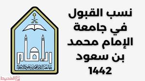 نسب القبول في جامعة الإمام محمد بن سعود 1442 – موقع المحيط