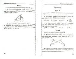 контрольная работа по геометрии класс погорелов Блог им  контрольная работа по геометрии 9 класс погорелов