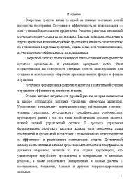 Оборотный капитал предприятия Курсовые работы Банк рефератов  Оборотный капитал предприятия 17 10 12