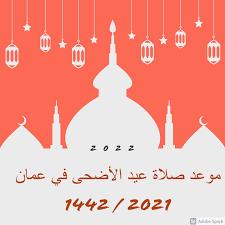 موعد صلاة عيد الأضحى في عمان 2021 / 1442 مسقط والأردن.. وتفاصيل إلغاء إقامة صلاة  العيد بسبب كورونا - خبر صح