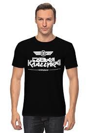 Футболка классическая <b>Боевая классика</b> (<b>2</b>) #2636413 от zamza ...