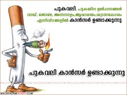 Smoking Kills Malayalam Quotes