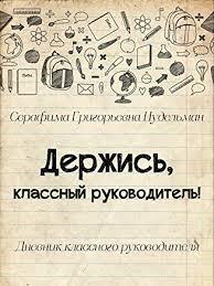 Дневник: Books - Amazon.com