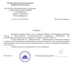 Сертификат справка благодарность НОО Профессиональная наука справка Образец2