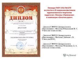 Презентация на тему Диплом лауреата Шаговой Полине б класс  3 Диплом