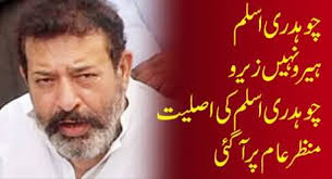 Real Face of Chaudhary Aslam SSP CID, He Killed So Many Persons in His  Torture Cells