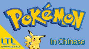 Pokemon in Chinese! | Pokemon theme, Pokemon, Theme tunes