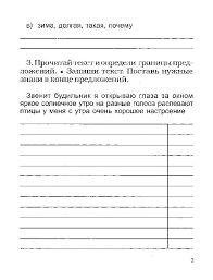 Иллюстрация из для КИМ Проверочные и контрольные работы по  Иллюстрация 10 из 29 для КИМ Проверочные и контрольные работы по русскому языку 2