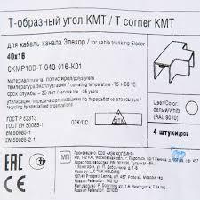 <b>Угол Т-образный IEK</b> КМТ 40/16 мм цвет белый 4 шт. в Казани ...