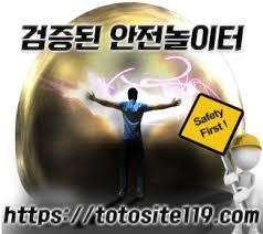 토토사이트119 - 가장 안전한 토토사이트,안전놀이터,메이저사이트 추천