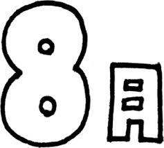 8月のイラスト文字素材 手描き カラーモノクロ