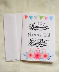 Eid Card Designs Handmade Islamic Greeting Card Eid Card Happy Eid Card Duaa Card