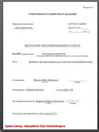 Бланки для дипломной СГА титульный задание на ВкР отзыв  Рисунок 1 Титульный лист