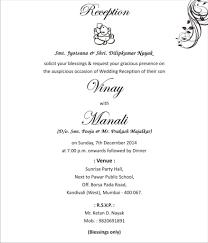 Corporate Invitation Card Format Wedding Invitation Cards Write Up Gujarati Card Sample