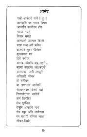 Kase aahat mitrano swami namsmaran chalu aahe na chaluch rahu dya magil 2 mahinyat mala swami samarthani khup anubhav(experience) dilele aahet aani mazi vichar. प र म स ध Prem Sudha Marathi
