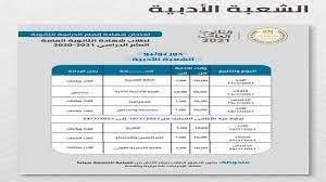 جدول امتحانات الثانوية العامة 2021 كامل ومواعيد المواد العلمية والأدبية  للطلبة والطالبات - خبر صح