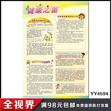 Humiture Chart Buy Home Health Humiture Standard Sticker Optional Color