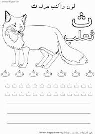 b087b5e46c3caef18f7d815f73feba35 write arabic letter worksheets 25 best ideas about write arabic on pinterest islamic alphabet on writing checks worksheet