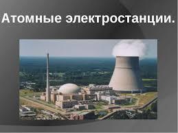 Презентация Атомные электростанции скачать презентации по ОБЖ Атомные электростанции