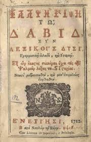 Medusa at Veria Public Library: Ψαλτήριον τω Δαβίδ συν λεξικοίς δυσί,  γραμματικώ δηλαδή, και ιστορικό. Εξ ων έκαστος συνιέναι έχει τας των Ψαλμών  λέξεις τε, και ιστορίας. Νεωστί μετατυπωθέν, και μετ΄ επιμελίας