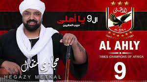 Hegazy Metkal - Al 9 Ya Ahly Habib El Malain  حجازي متقال - ال 9 يا اهلي  حبيب الملايين - YouTube