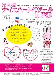 お知らせ 長野県セルプセンター協議会
