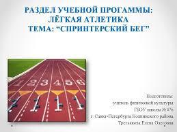 Легкая атлетика в системе физического воспитания школьников