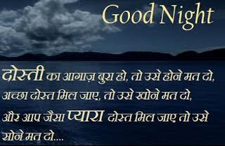 shayari in hindi good night