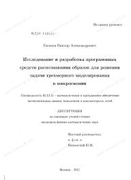 Диссертация на тему Исследование и разработка программных средств  Диссертация и автореферат на тему Исследование и разработка программных средств распознавания образов для решения задачи