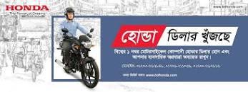 dealer wanted in bangladesh 2022 এর ছবির ফলাফল