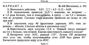 Решение контрольная работа Виленкин К №В по Математике  ГДЗ учебник по математике 5 класс дидактические материалы А С
