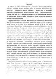 Реферат на тему Анализ сотового рынка в Москве docsity Банк  Реферат на тему Анализ сотового рынка в Москве docsity Банк Рефератов
