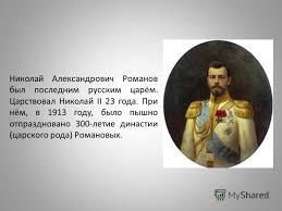 Презентация на тему Россия вступает в xx век класс Школа  2 Николай Александрович