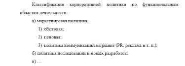 Требования к оформлению контрольных рефератов отчетов по  Здесь представлен образец оформления списка использованных источников курсовой работы