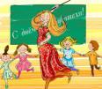 Поздравление учителю песни