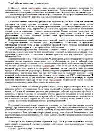 Задачи по трудовому праву с ответами Задачи Банк рефератов  Задачи по Трудовому праву с ответами 31 10 16