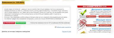 Онлайн сервисы и бесплатная проверка текста на уникальность  text ru проверка текста на уникальность