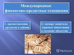 Курсовая работа Финансово кредитная система РФ принципы ее  Система финансово кредитных отношений реферат