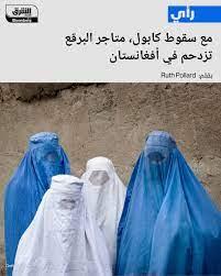 أفغانستان - Explore